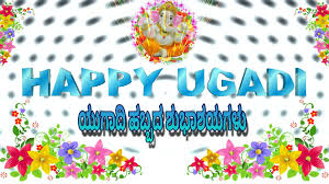 wedding wishes kannada happy ugadi 2016 wishes in kannada ugadi kannada greetings