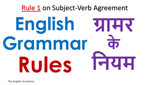 subject verb agreement rule 1 english grammar rules youtube