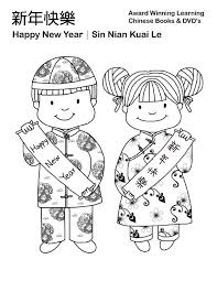chinese new year coloring page fablesfromthefriends com
