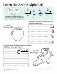 color and write arabic letters worksheet education pinterest