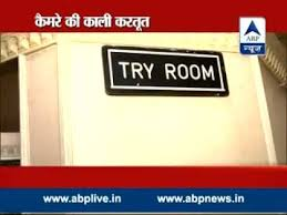 spy cam in bedroom how to check for hidden camera in a trial room youtube