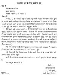 Jobs Resume Pdf by Job Application Letter In Marathi Resume Pdf Download English To
