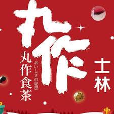 bureaux partag駸 丸作食茶 台北士林店 accueil