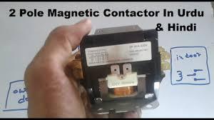 2 pole magnetic contactor wiring working in hindi u0026 urdu hvac
