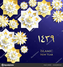 Eid Invitation Card 1439 Hijri Islamic New Year Happy Muharram Muslim Community