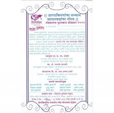 online marriage invitation card marriage invitation card format online inspirationalnew online