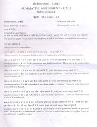 cbse class 09 sa1 question paper u2013 science aglasem schools
