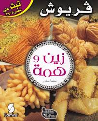 cuisine alg駻ienne samira tv la cuisine algérienne samira griwech سميرة قريوش