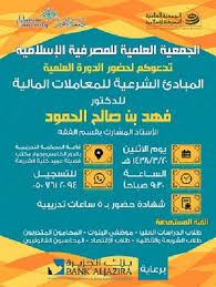 الجمعية العلمية للمصرفية الإسلامية المبادئ الشرعية للمعاملات