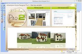 Ashampoo Home Designer Pro It Ashampoo Home Designer Pro V2 0 0 Final 2013 Ml Rus Rutracker Org