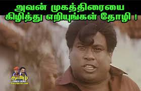 Photo Comment Meme - tamil comedy memes dp comments memes images dp comments comedy