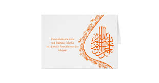 wedding wishes islamic islamic damask dua congratulations wedding card zazzle