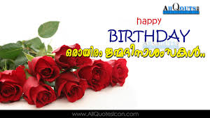 wedding wishes malayalam scrap malayalam happy birthday malayalam quotes whatsapp images