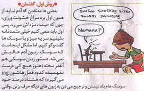 iran newspaper cockroach cartoon controversy