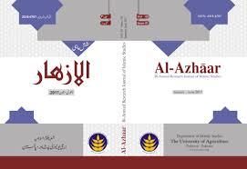 design studies journal template al azhaar