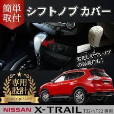 nissan accessories south africa deal flow rakuten global market x trail t32 nt32 ht32 hnt32