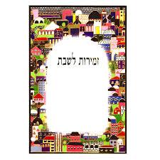 shabbat l zemiros l shabbos jerusalem border design in color