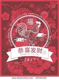 chinese new year rooster greeting template stock vector 529381264