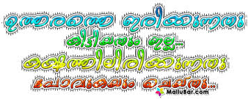 Wedding Quotes Malayalam Scraps With Proverbs And Famous Quotes With Glitter Malayalam
