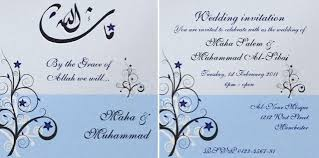 islamic wedding card muslim wedding card wordings lake side corrals