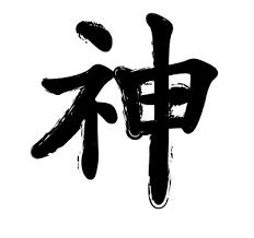 chinese tattoos character ideas 001 shen god china underground