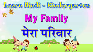 my family in learn for learn through