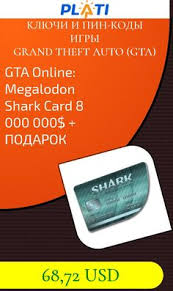 amazon 2016 black friday gta5 megladon i bought the shark card over a week ago and am still getting this