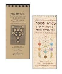 spiritual guide to counting the omer spiritual guide to the counting of the omer alljudaica
