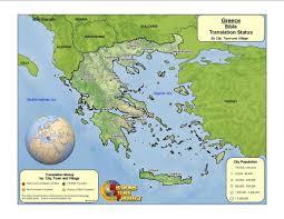 World Map Greece by Greece Worldmap Org