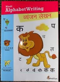 19 best learning hindi images on pinterest learn hindi alphabet