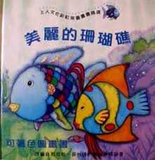 asianparent coral reef rainbow fish coloring book