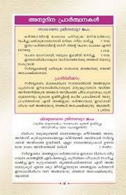 Wedding Quotes Malayalam Daily Prayers Malayalam അന ദ ന പ ര ർത ഥനകൾ