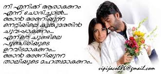 wedding quotes malayalam quotes on in malayalam dobre for