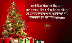 म र क र समस स द श 2016 merry christmas wishes