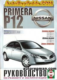 nissan primera p12 2002 repair manual maintenance and