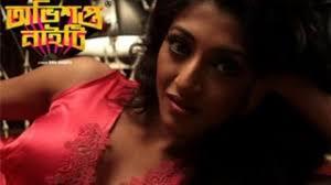 video youtube film hot india bangla new movie art film অভ শপ ত ন ইট a cursed
