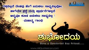 wedding quotes kannada best morning quotes in kannada hd wallpapers best