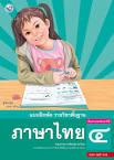 แบบฝึกหัด ภาษาไทย ป.4 (ฉบับ อ