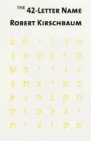 let books be your pleasure gardens hebrew alphabet