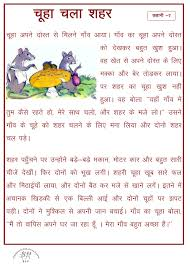 hindi comprehension passages with questions and answers pdf va
