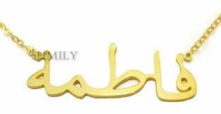 Customized Necklace Fashion Handmade 18k Gold Filled Arabic Name Necklace Sterling