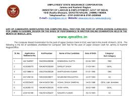 esic udc list of candidates shortlisted for computer skill test