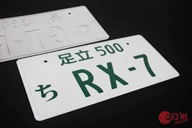 mazda japan english mazda rx 7 japan license plate