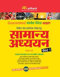 samanya adhyayan manual paper 1 2nd edition buy samanya adhyayan