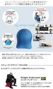 reagan rakuten global market jellyfish chair chair jellyfish