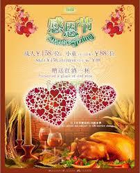 thanksgiving restaurants promotional poster vector millions