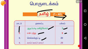 samacheer kalvi tamil std 1 term 1 part 0 youtube