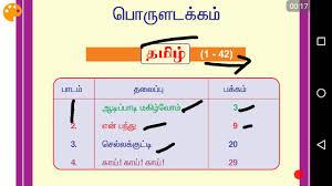 samacheer kalvi tamil std 1 term 1 part 0 youtube