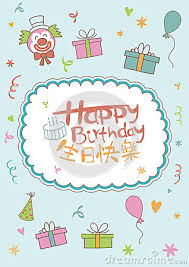 happy birthday card cover with chinese characters royalty free