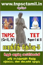 tnpsc recruitments tnpsc study materials tnpsc model question